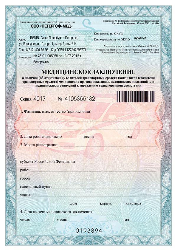 Медицинская справка установленной формы в гибдд Справка из наркологического диспансера Косино-Ухтомский